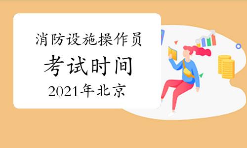 2021年北京中级消防设施操作员考试时间预测