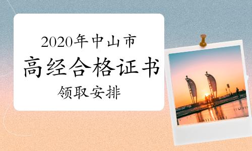 2020年中山市高級經濟師合格證書現場領取時間:星期一至星期五(12月14日開始)