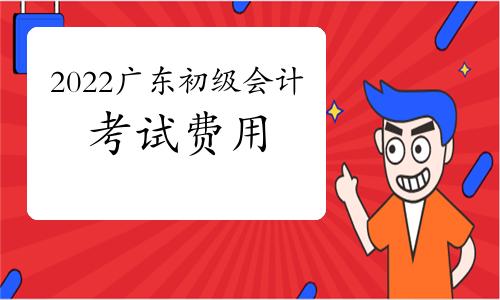 考广东省2022年初级会计证大概需要多少钱?