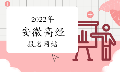 2022年安徽高级经济师考试报名网址:中国人事考试网