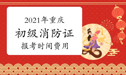 2021年重庆初级消防证报考时间及费用