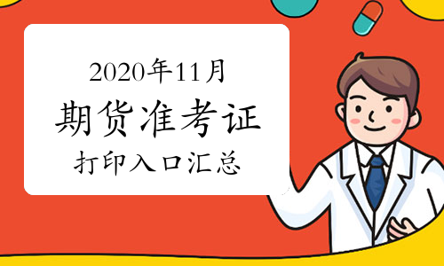 全国2020年11月期货从业资格考试准考证打印入口汇总(11月16日至20日开通)