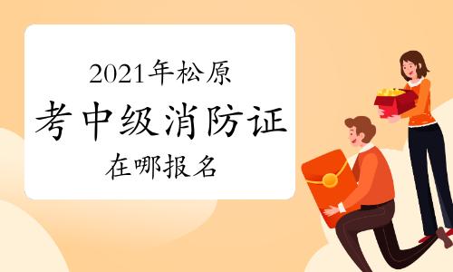 中級消防員:2021年松原考消防證在哪報名?