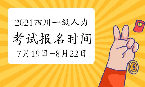 2021年四川一级人力资源管理师考试报名时间:7月19日开始