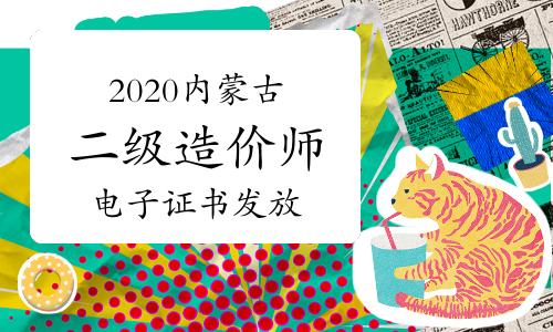 2020年度內蒙古二級造價師電子證書的發放公告