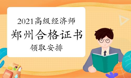 2021年郑州考区高级经济师成绩合格证书发放通知(9月13日起)