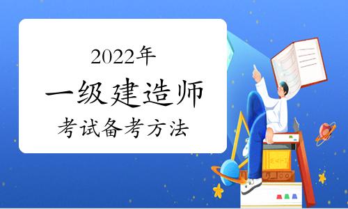 2022年一级建造师考试高效备考方法分享