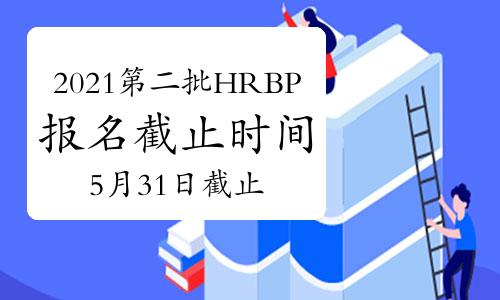 2021年贵州第二批次HRBP考试报名截止时间:5月31日