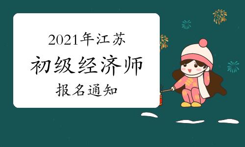 2021年江苏初级经济师考试报名通知