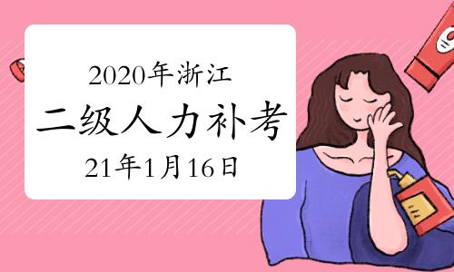 2020年浙江二级人力资源管理师补考:2021年1月16日启动