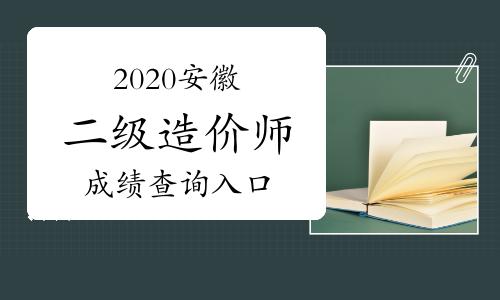 2020年安徽二级造价工程师成绩查询入口开通!