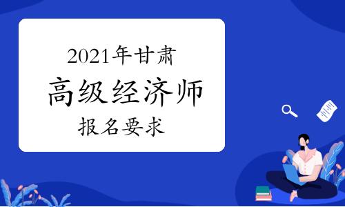 2021年甘肃高级经济师考试报名要求