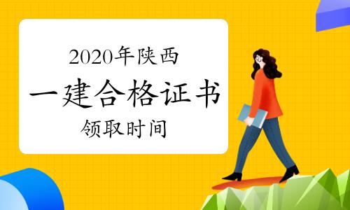 2020年陕西一建合格证书领取时间预计在3至4月