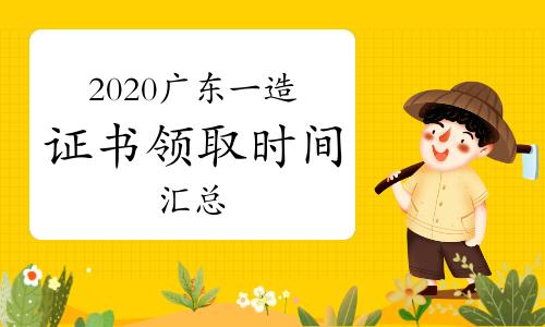 2020年度广东各地市一级造价工程师证书领取时间(汇总)3月15日更新