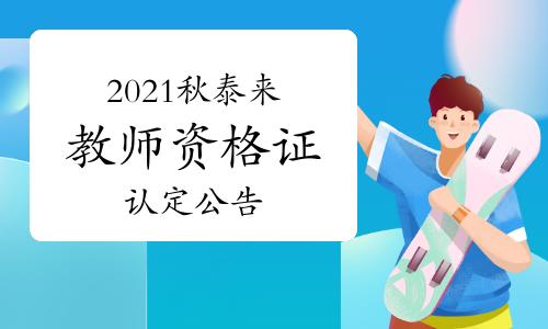 2021年秋季黑龙江泰来教师资格证认定公告