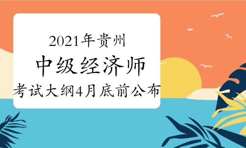 2021年贵州中级经济师考试大纲计划在4月底前公布