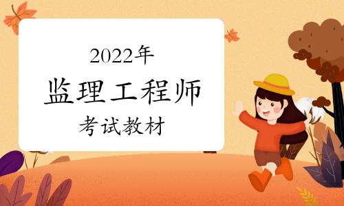 2022年监理工程师考试教材什么时候确定?