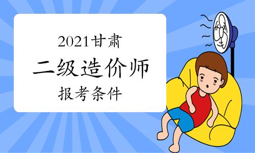 2021年甘肅二級造價師報考條件及科目