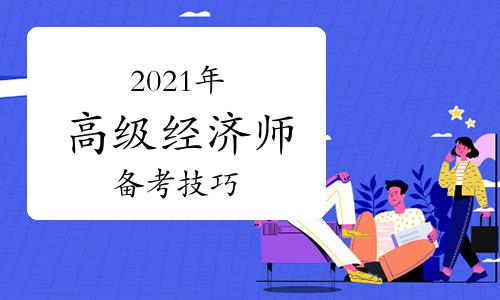 如何提高2021年高级经济师学习效率?