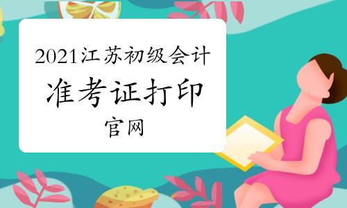 2021年江苏初级会计准考证打印官网为全国会计资格评价网