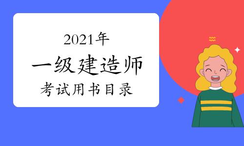 2021年一级建造师考试用书目录
