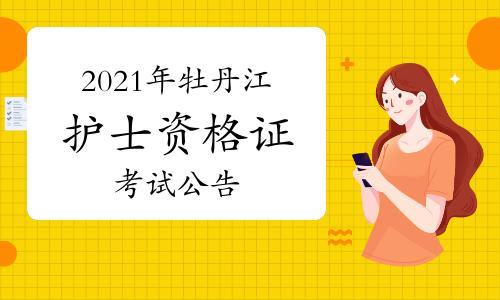 2021年牡丹江护士资格证考试公告