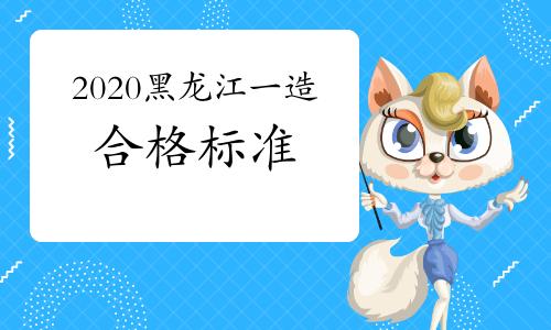 2020黑龍江一級造價師考試合格標準