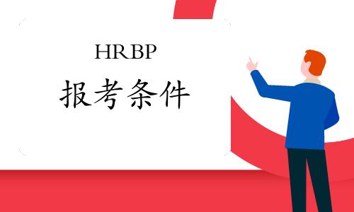 2021年海南hrbp考试条件(第四批)