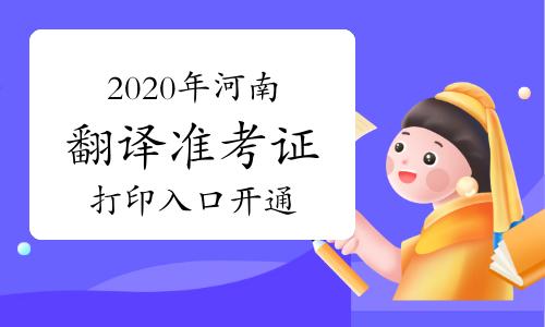 2020年河南翻譯資格準考證打印入口已開通