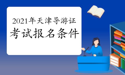 2021年天津導游證考試報名條件