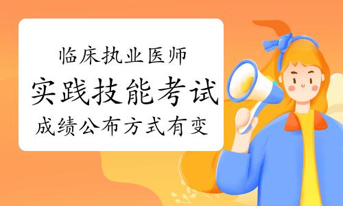 2021年河南临床执业医师实践技能考试成绩公布方式有变!