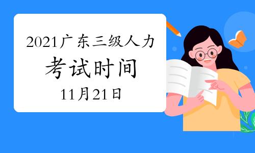 2021年广东广州三级人力资源管理师考试时间:11月21日(第二期)