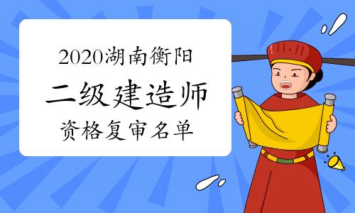 2020年湖南衡阳二级建造师资格复审名单公布