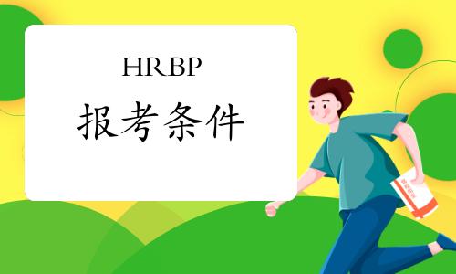 2021年甘肃HRBP报名条件(第四批)