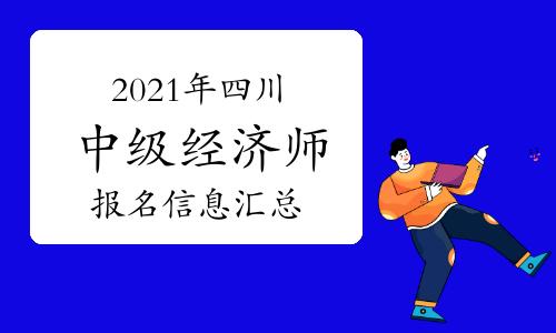 2021年四川中级经济师报名信息汇总(4月7日更新)
