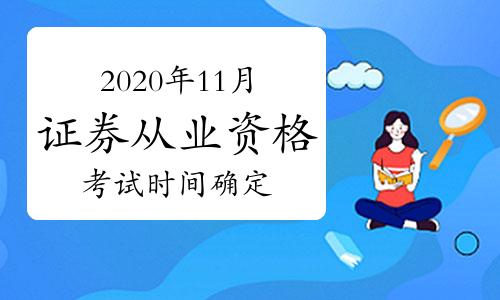 2020年11月證券資格考試時間確定11月28日至29日舉行
