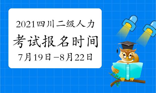 2021年四川二级人力资源管理师考试报名时间:7月19日开始