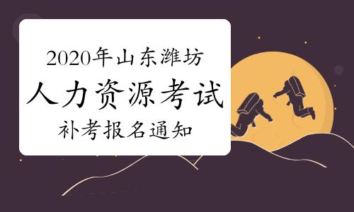 2020年山东潍坊企业人力资源管理师考试补考报名通知