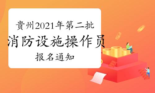 贵州2021年第二批次初级消防设施操作员考试计划公布!