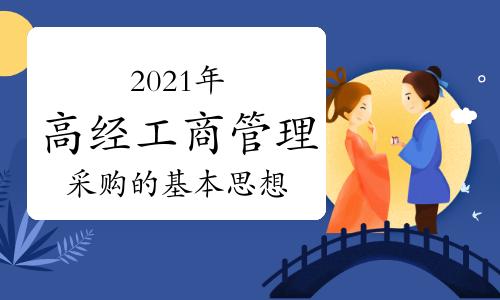 2021年高级经济师《工商管理》知识点及习题:准时采购的基本思想