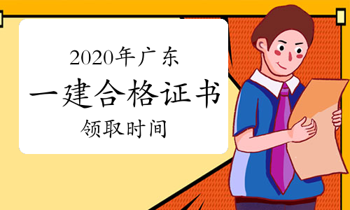 2020年广东一建合格证书领取时间会推迟吗?