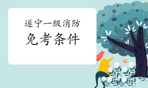 2021年四川遂宁一级消防工程师考试如何免考一科?