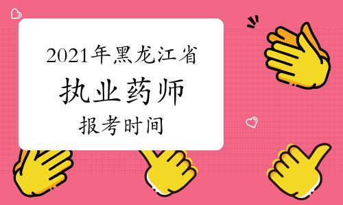 2021年黑龙江省执业药师报考时间预测