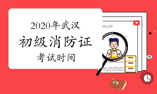 初級消防員:2020年武漢消防證考試時間