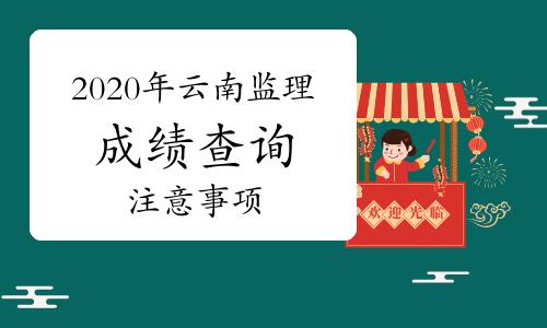 2020年云南监理工程师成绩查询注意事项