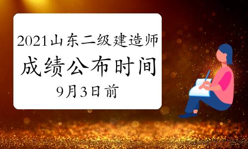 2021年山东二级建造师成绩公布时间:9月3日前