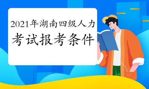 2021年湖南人力资源管理师四级报考条件