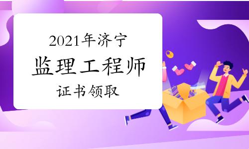 2021年山东济宁监理证书邮寄申请系统操作指南