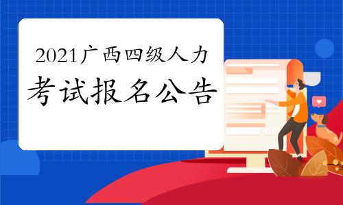 2021年广西四级人力资源管理师考试报名公告发布