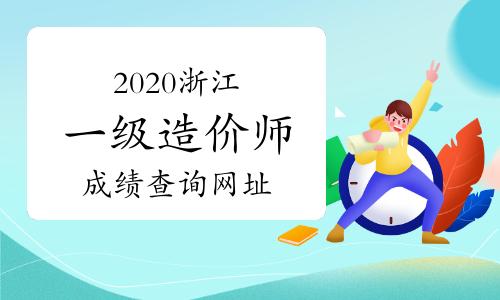 2020年浙江一级造价工程师成绩查询网址